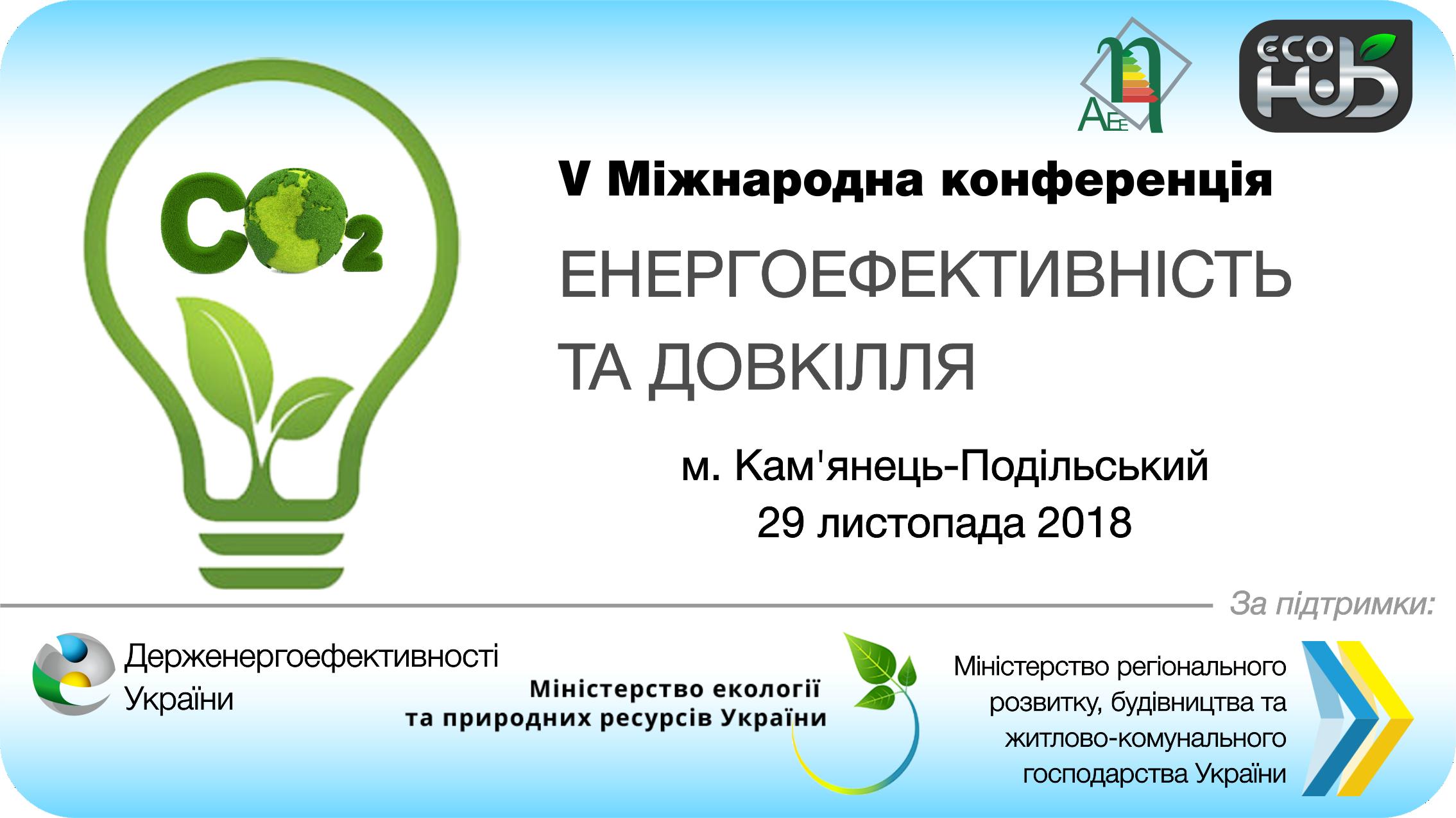 """V Міжнародна конференція """"Енергоефективність та Довкілля 2018″"""