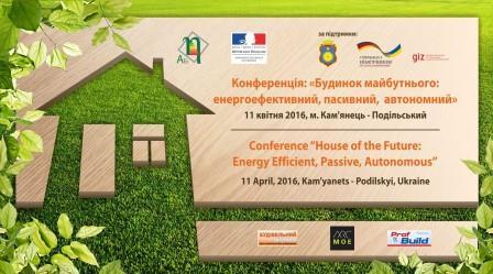 """Конференція """"Будинок майбутнього: енергоефективний,  пасивний, автономний"""""""