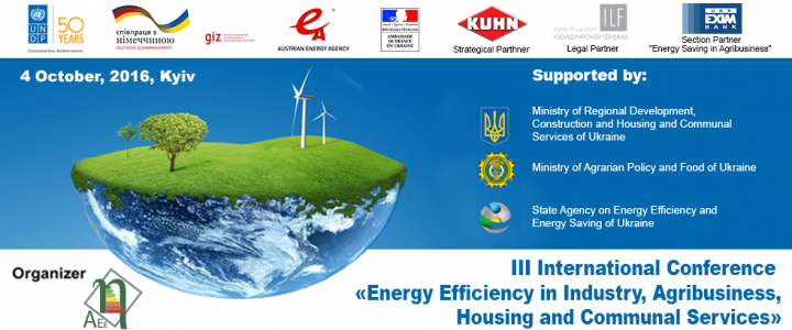 """Асоціація проводить ІІІ Міжнародну конференцію """"Енергоефективність в промисловості, АПК та ЖКГ"""""""