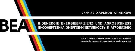 """Запрошуємо взяти участь у ІІ Українсько-Німецькому форумі """"Біоенергетика, енергоефективність та агробізнес"""""""