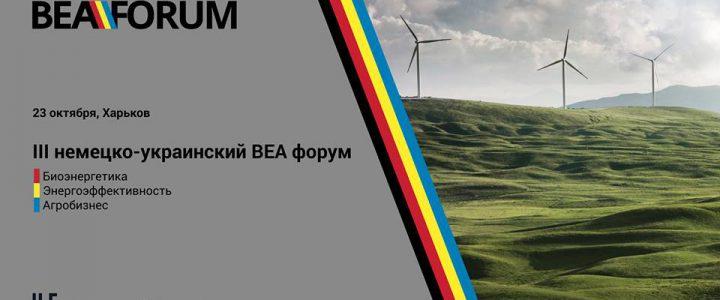 ВЕА: Біоенергетика, енергоефективність, агробізнес. Україно-німецький форум